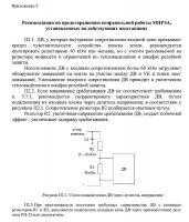 http://rzia.ru/extensions/hcs_image_uploader/uploads/30000/9500/39958/thumb/p17f8a4f1b1tg330a1br11hf7om3.jpg
