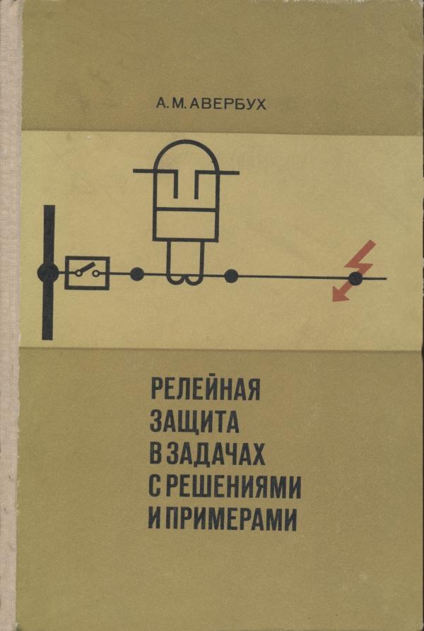 Авербух А. М. Релейная защита