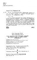 http://rzia.ru/extensions/hcs_image_uploader/uploads/90000/3000/93356/thumb/p1a4vdiilenl57b8l8k1017unm1.png